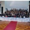 第6回祖国の平和統一と宣教に関する基督者大阪会議1998年10月9日〜10日