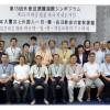 「東日本大震災と外国人」を主題に国際シンポジウム