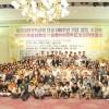 선교100주년기념합동연수회