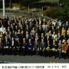 第3回祖国の平和統一と宣教に関する基督者東京会議1992年10月20日〜22日