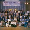 第2回祖国の平和統一と宣教に関する基督者東京会議1991年7月9日〜12日