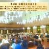 <西部地方会> 第32回 日韓交流信徒大会