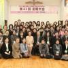 <関西地方女性会>第63回定期大会を開催