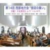 西部地方会 「信徒の集い」開かれ