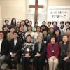 全国教会女性連合会 第18回聖書セミナー