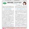 福音新聞2017年2月号