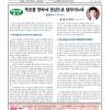 복음신문2017년 2월호