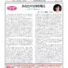福音新聞 2017年5月号