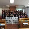 関東地方教会女性連合会 第65回定期大会