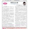 (日本語) 福音新聞 2017年6月号