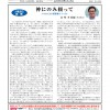 福音新聞2017年9月号