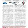 복음신문 2017년9월호