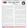 복음신문 2017년10월호