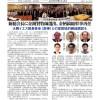 福音新聞 2017年11月号
