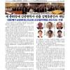 복음신문 2017년11월호