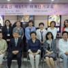 韓国夏期短期教育プログラム参加