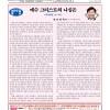 복음신문 2017년12월호
