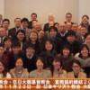 日本キリスト教会との宣教協約締結20周年記念集会開催