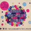 일본그리스도교회(CCJ)와의 선교협약 체결 20주년 기념집회 개최