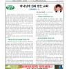 복음신문 2018년2월호