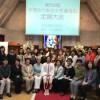 中部地方女性連合会 第58回定期大会