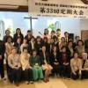 西部地方教会女性連合会 第33回定期大会