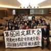 第66回 関東地方教会女性連合会定期大会