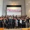 関西地方女性連合会 第65回定期大会