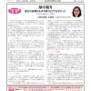 福音新聞 2018年5月号