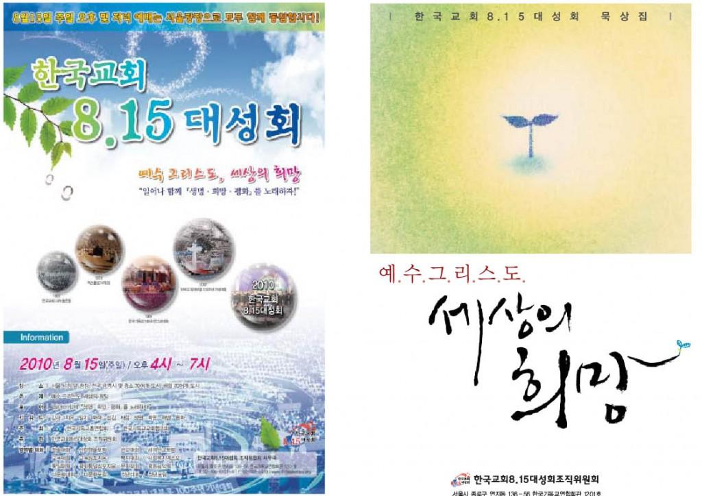韓国教会8.15大聖会 案内