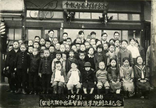 在日大阪今宮基督朝鮮 進学院創...