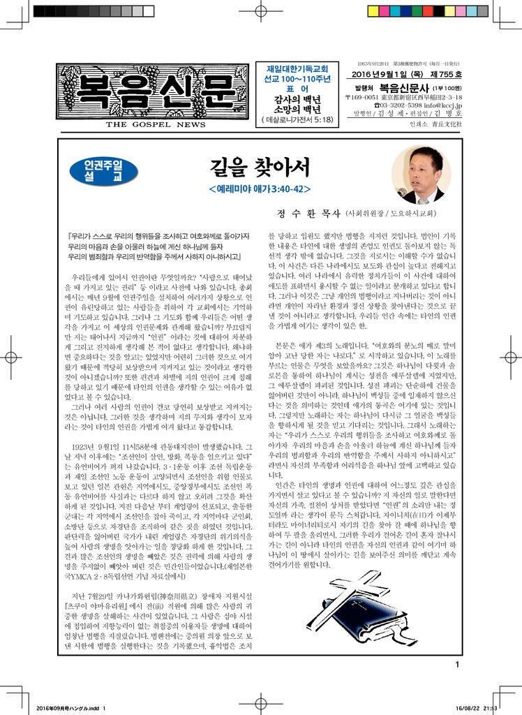 2016年09月号韓国語のサムネイル