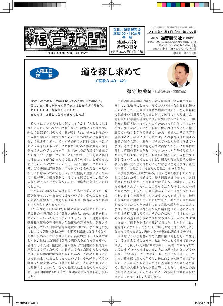 2016年09月号日本語のサムネイル