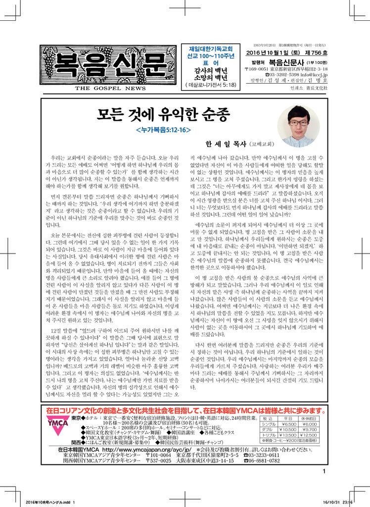 2016年10月号韓国語のサムネイル