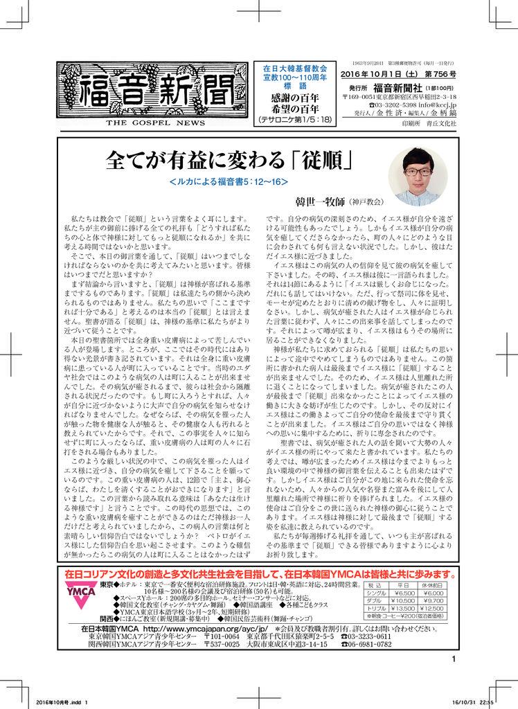 2016年10月号日本語のサムネイル