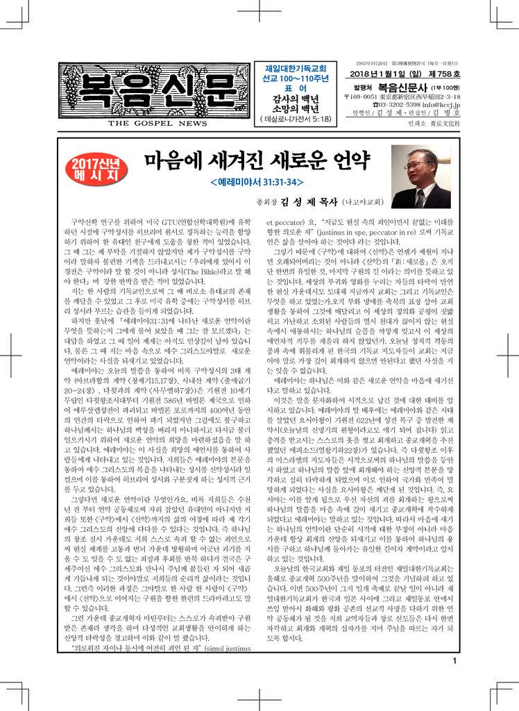 2017年1月号韓国語1のサムネイル