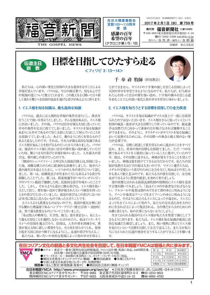 2017年2月号日本語のサムネイル