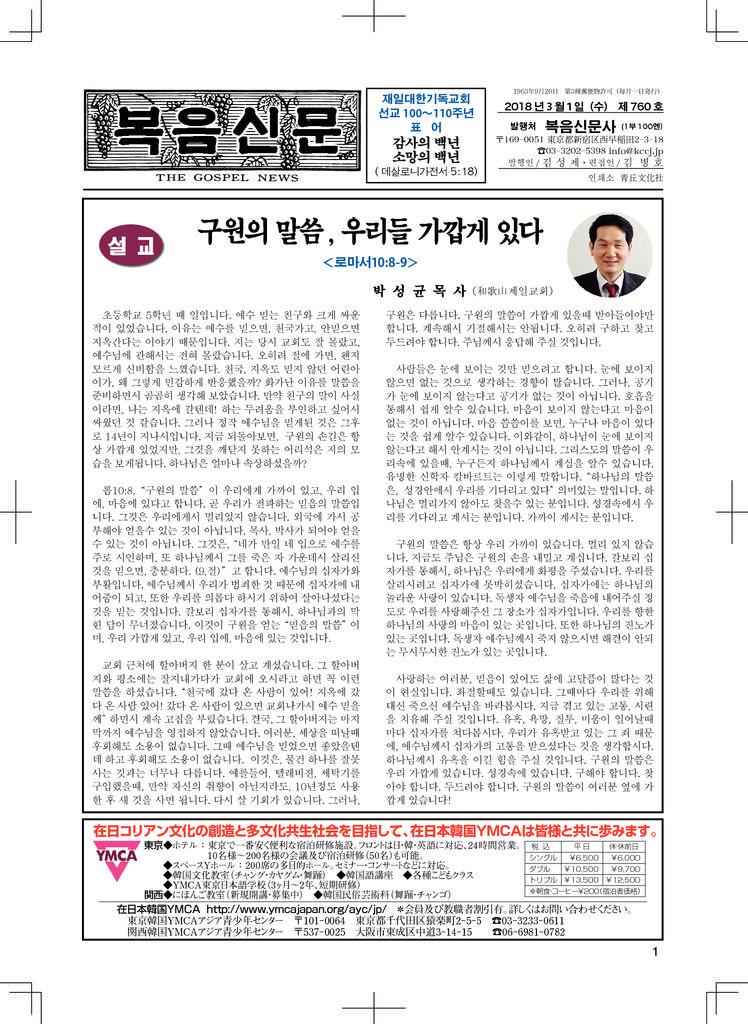 2017年3月号韓国語 (00000003)のサムネイル