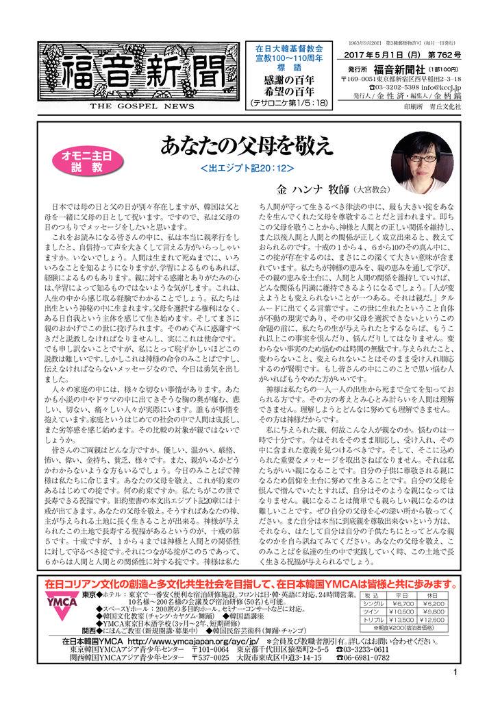 2017年5月号日本語 (00000002)のサムネイル