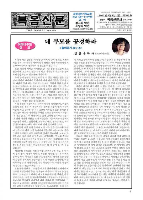 2017年5月号韓国語のサムネイル