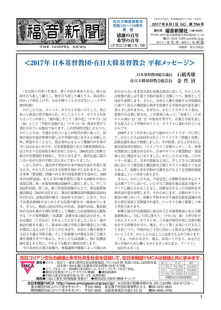 thumbnail of 2017年8月号日本語版
