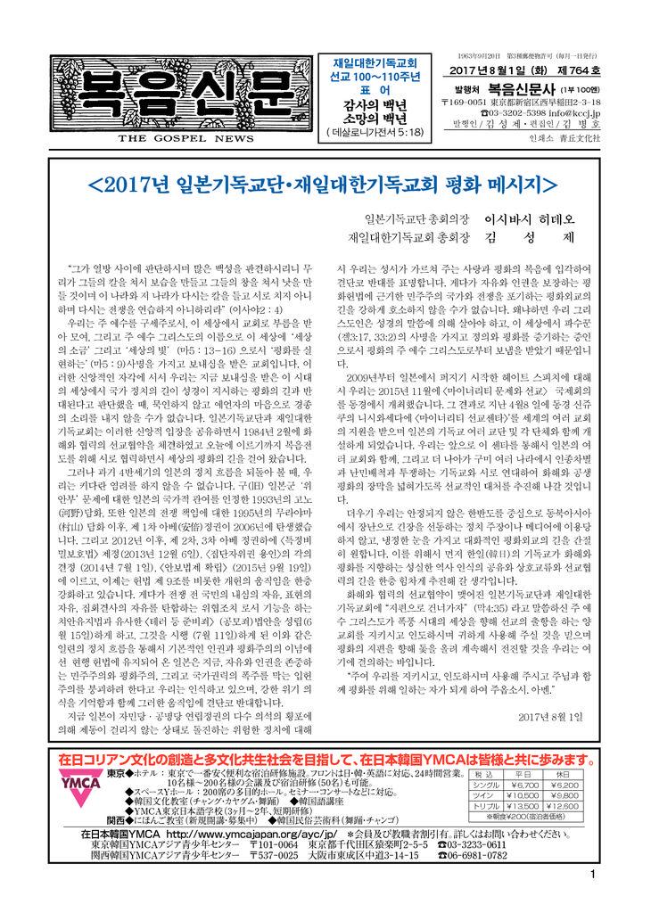 thumbnail of 2017年8月号韓国語版