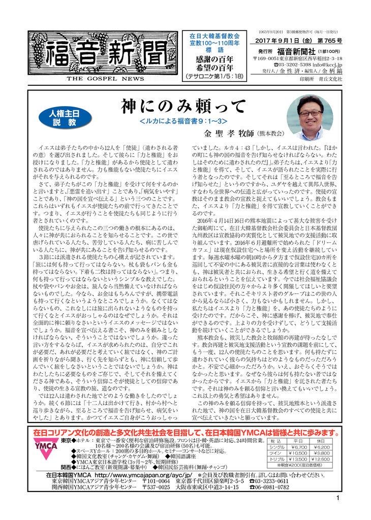 2017年9月号日本語版のサムネイル