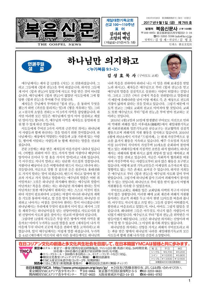 2017年9月号韓国語版 (00000003)のサムネイル