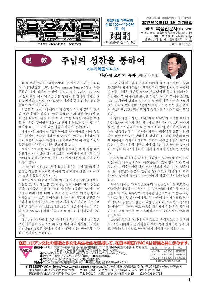 2017年10月号韓国語版webのサムネイル