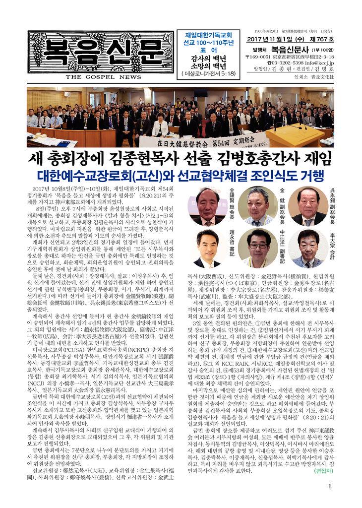 2017年11月号韓国語版webのサムネイル