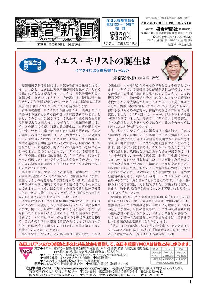 2017年12月号日本語のサムネイル