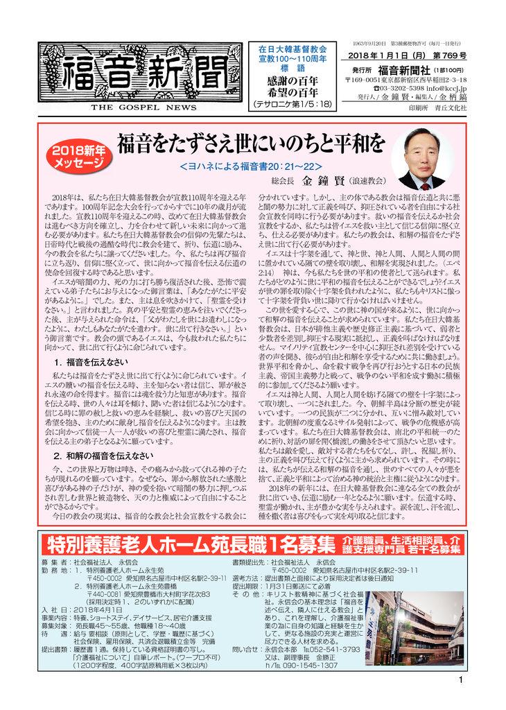 2018年1月号日本語のサムネイル
