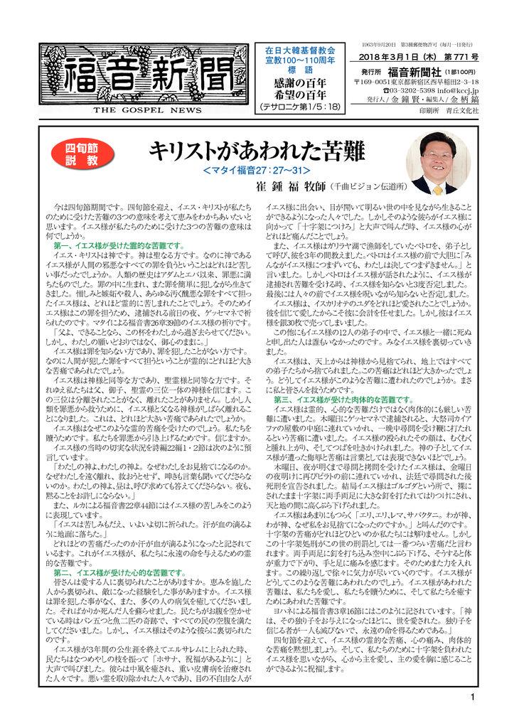 2018年3月号日本語のサムネイル