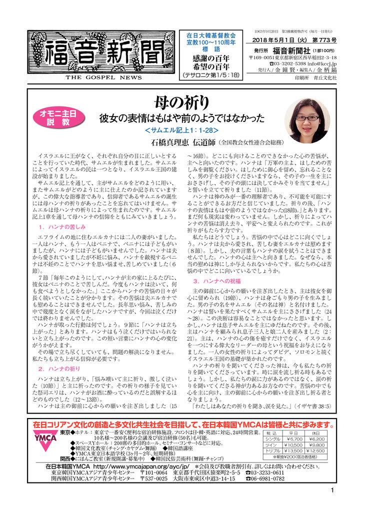 2018年5月号日本語のサムネイル